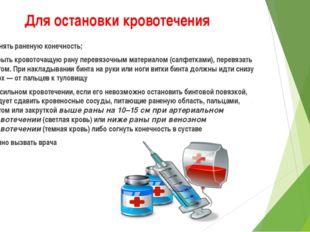 Для остановки кровотечения поднять раненую конечность; закрыть кровоточащую р