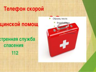 Телефон скорой медицинской помощи 03 Экстренная служба спасения 112