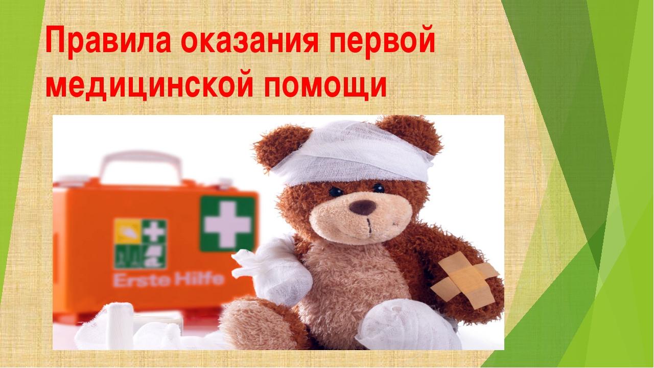 Правила оказания первой медицинской помощи