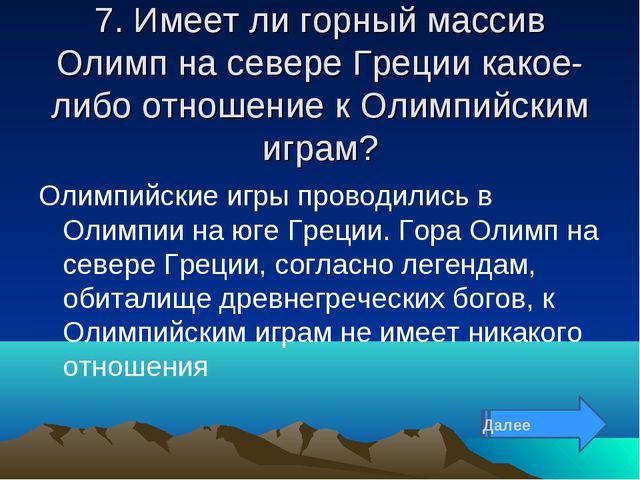 7. Имеет ли горный массив Олимп на севере Греции какое-либо отношение к Олимп...