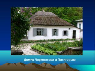 Домик Лермонтова в Пятигорске
