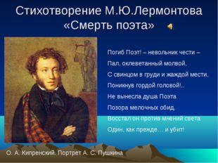 Стихотворение М.Ю.Лермонтова «Смерть поэта» Погиб Поэт! – невольник чести – П