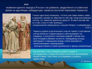 Ады́ги или черке́сы (cамоназвание — ады́гэ) — общее название единого народа