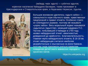 Кабарди́нцы (кабард.-черк. адыгэ) — субэтнос адыгов, коренное население Кабар