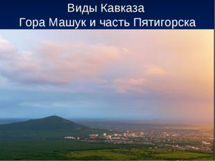 Виды Кавказа Гора Машук и часть Пятигорска