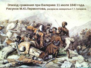 Эпизод сражения при Валерике 11 июля 1840 года. Рисунок М.Ю.Лермонтова, раскр
