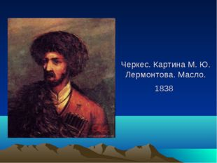 Черкес. Картина М. Ю. Лермонтова. Масло. 1838
