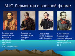М.Ю.Лермонтов в военной форме Лермонтов в расстёгнутом ментике с золотыми шну