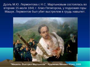 Дуэль М.Ю. Лермонтова с Н.С. Мартыновым состоялась во вторник 15 июля 1841 г.
