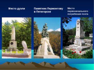 Место дуэли Памятник Лермонтову в Пятигорске Место первоначального погребения