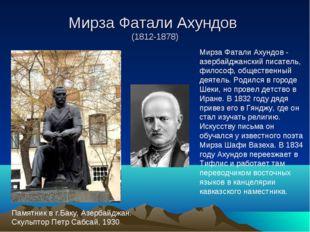 Мирза Фатали Ахундов (1812-1878) Мирза Фатали Ахундов - азербайджанский писат