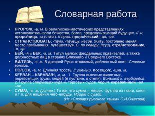 Словарная работа ПРОРО/К, -а, м. В религиозно-мистических представлениях: ист