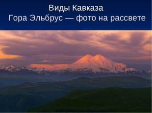 Виды Кавказа Гора Эльбрус — фото на рассвете