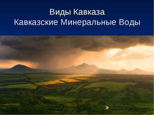 Виды Кавказа Кавказские Минеральные Воды