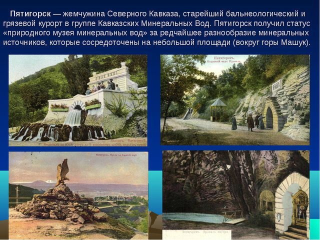 Пятигорск — жемчужина Северного Кавказа, старейший бальнеологический и грязе...