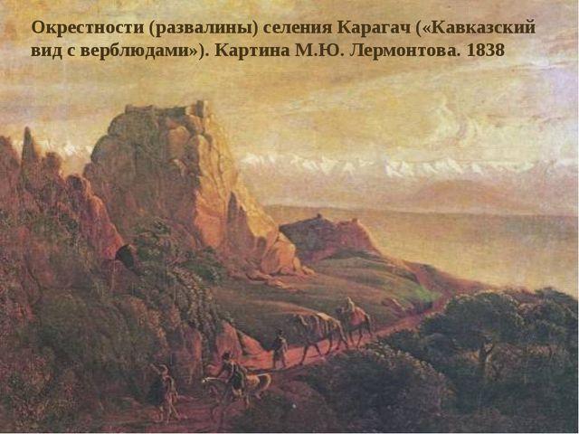 Окрестности (развалины) селения Карагач («Кавказский вид с верблюдами»). Карт...