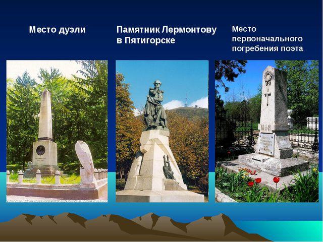Место дуэли Памятник Лермонтову в Пятигорске Место первоначального погребения...