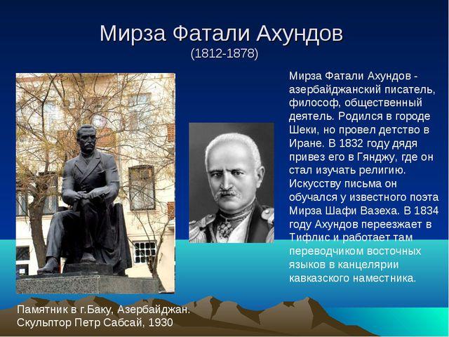 Мирза Фатали Ахундов (1812-1878) Мирза Фатали Ахундов - азербайджанский писат...