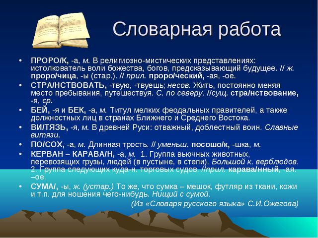Словарная работа ПРОРО/К, -а, м. В религиозно-мистических представлениях: ист...