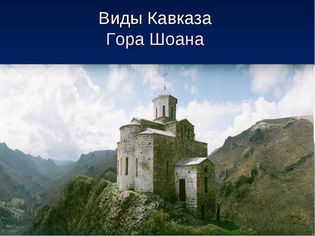 Виды Кавказа Гора Шоана