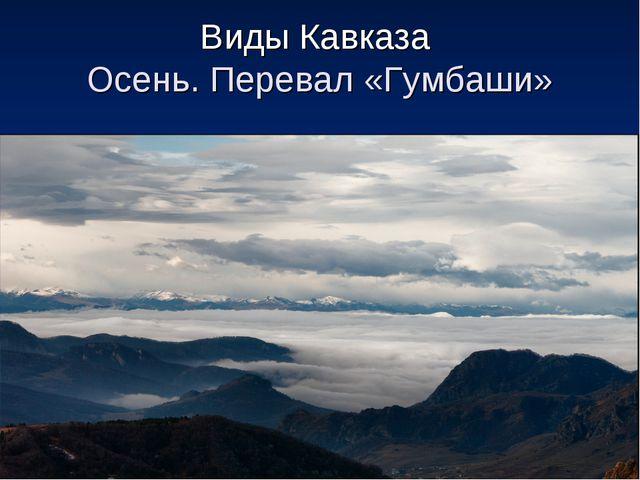 Виды Кавказа Осень. Перевал «Гумбаши»