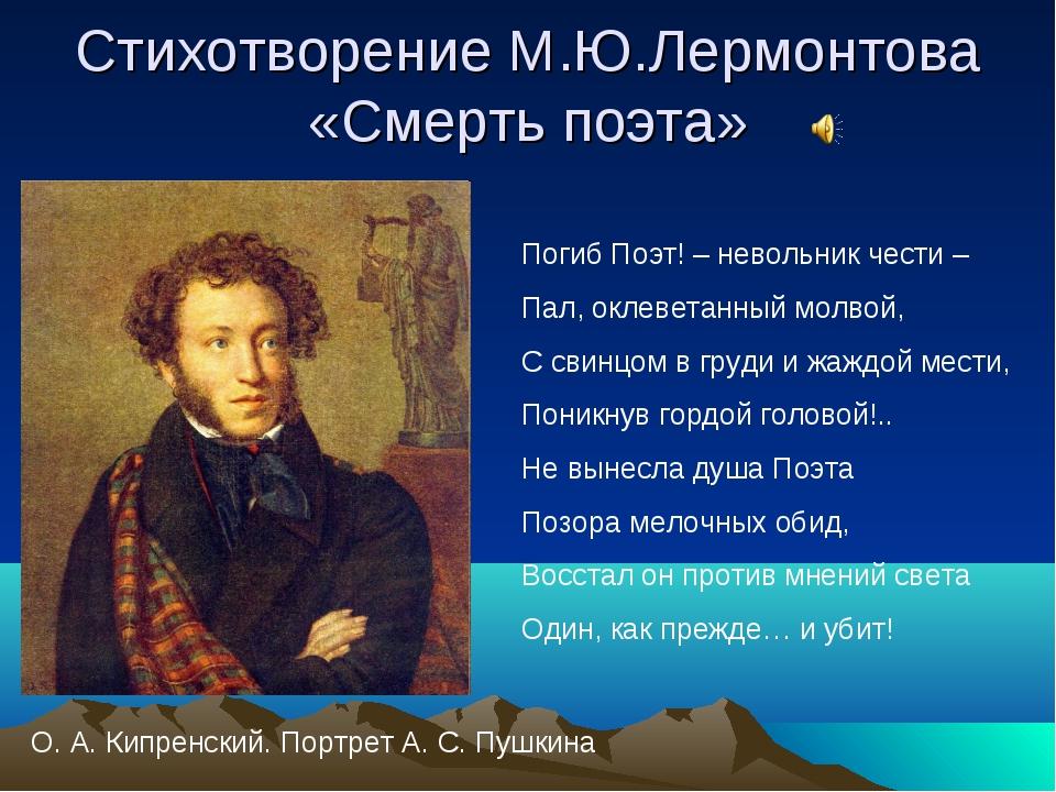 Стихотворение М.Ю.Лермонтова «Смерть поэта» Погиб Поэт! – невольник чести – П...