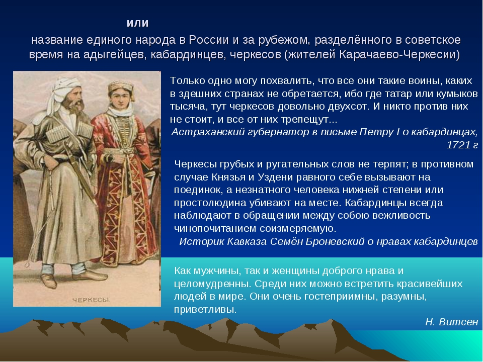 Ады́ги или черке́сы (cамоназвание — ады́гэ) — общее название единого народа...