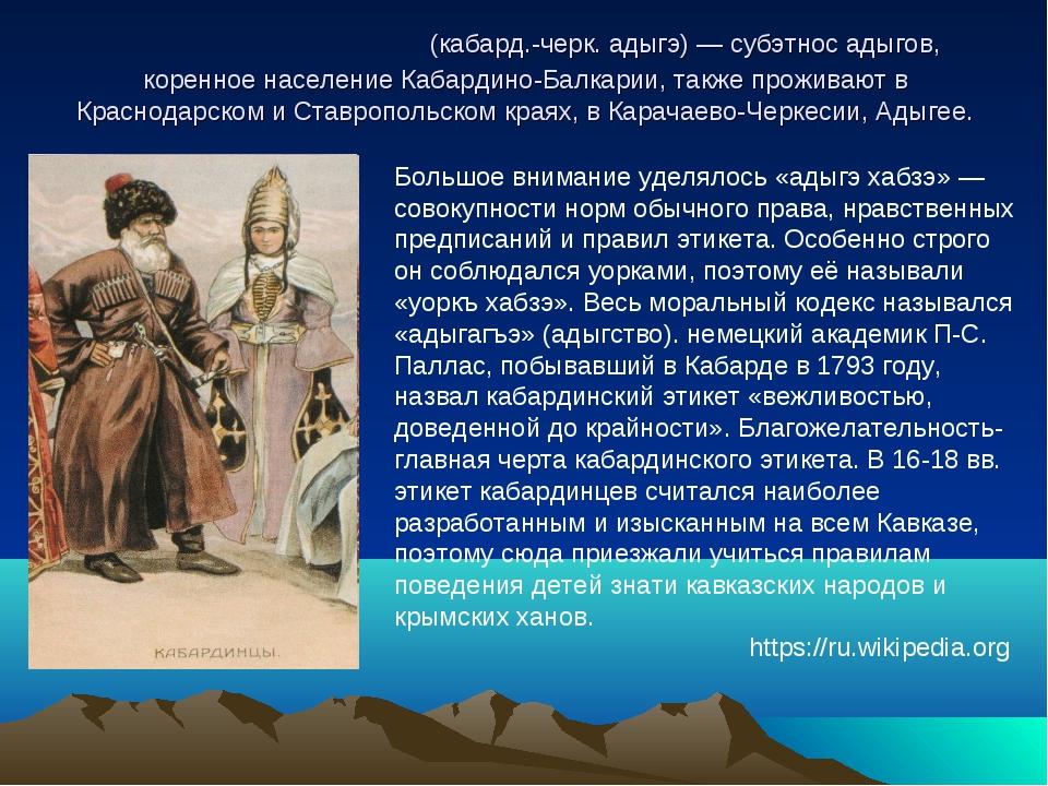 Кабарди́нцы (кабард.-черк. адыгэ) — субэтнос адыгов, коренное население Кабар...