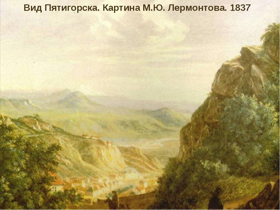 Вид Пятигорска. Картина М.Ю. Лермонтова. 1837