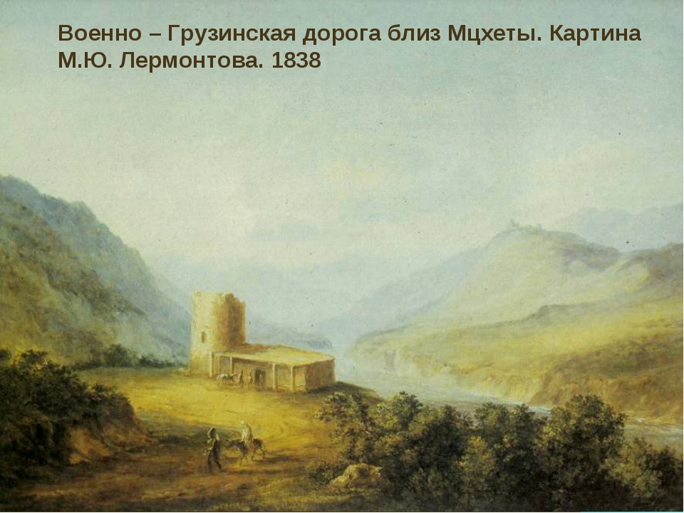 Военно – Грузинская дорога близ Мцхеты. Картина М.Ю. Лермонтова. 1838