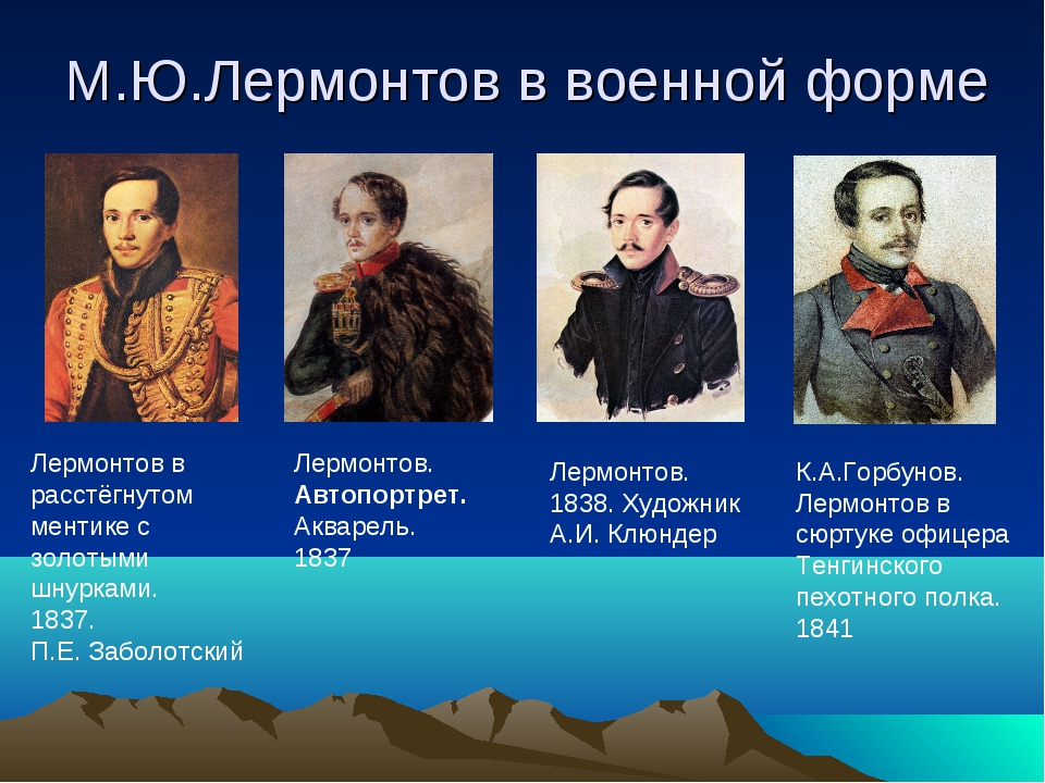 М.Ю.Лермонтов в военной форме Лермонтов в расстёгнутом ментике с золотыми шну...
