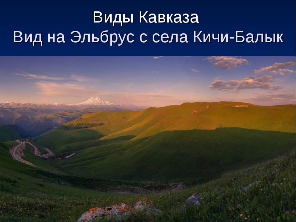 Виды Кавказа Вид на Эльбрус с села Кичи-Балык