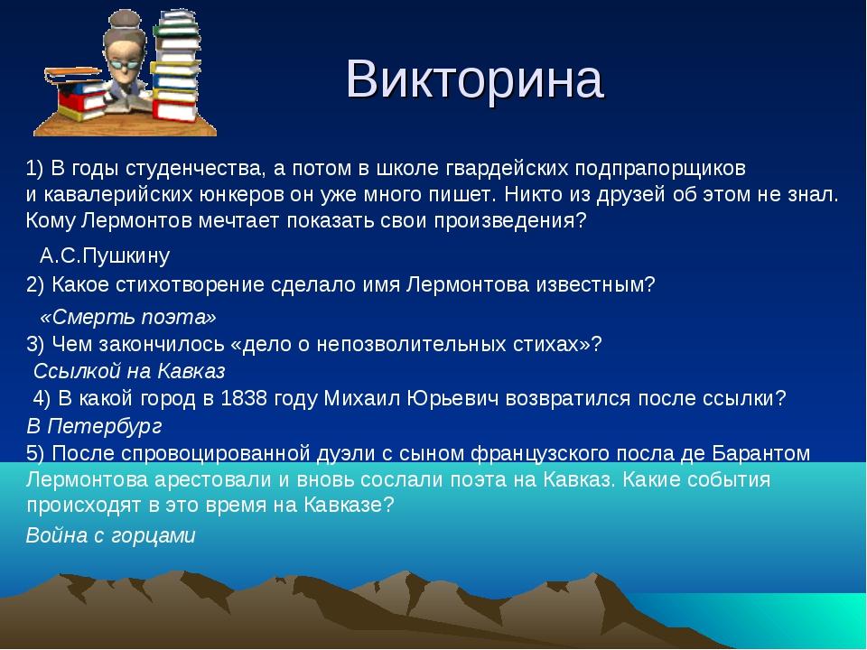 Викторина А.С.Пушкину 1) В годы студенчества, а потом в школе гвардейских под...