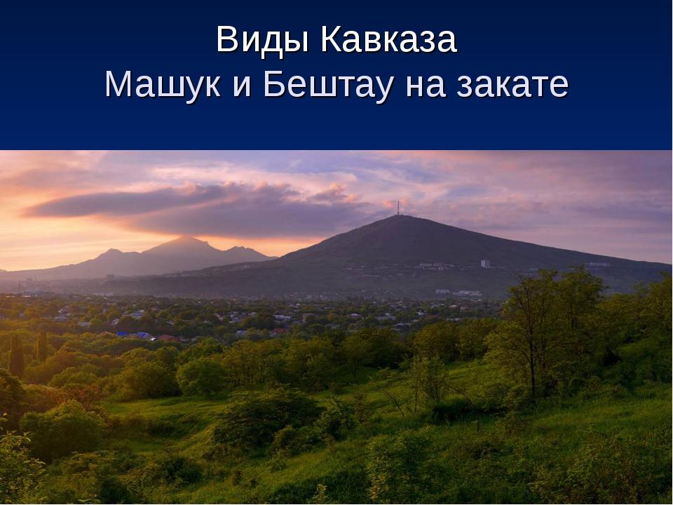 Виды Кавказа Машук и Бештау на закате