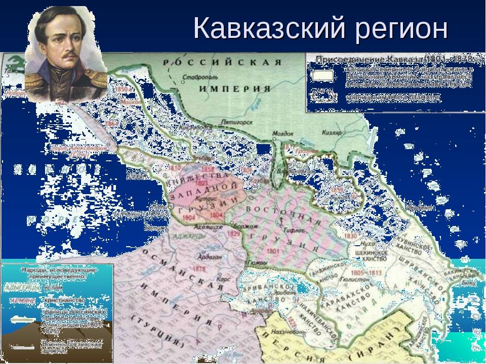 Кавказский регион