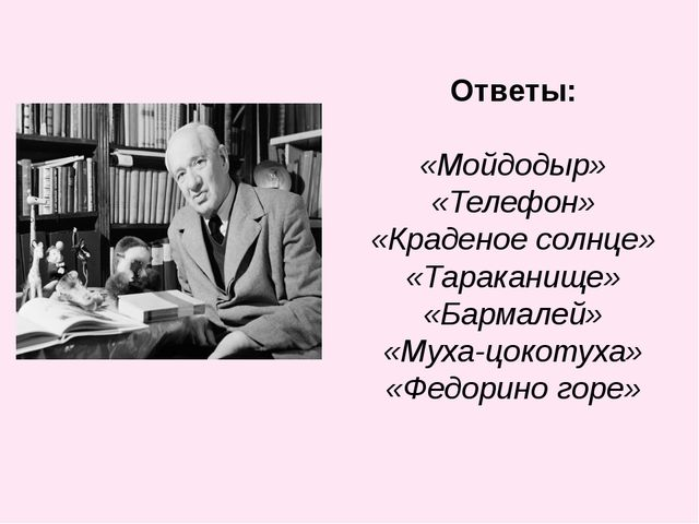Ответы: «Мойдодыр» «Телефон» «Краденое солнце» «Тараканище» «Бармалей» «Муха-...