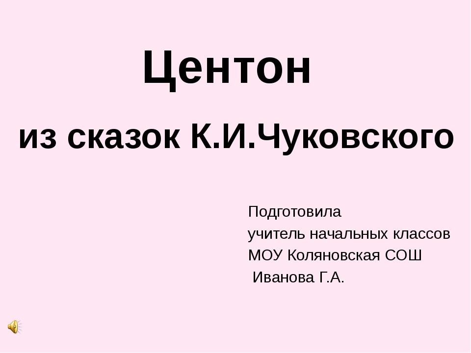 Центон из сказок К.И.Чуковского Подготовила учитель начальных классов МОУ Кол...