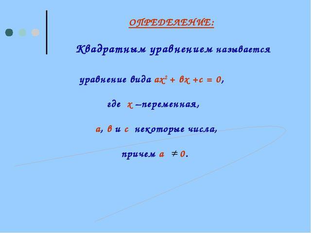 уравнение вида ах2 + вх +с = 0, где х –переменная, а, в и с некоторые числа,...