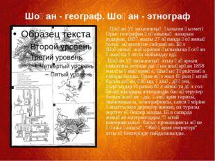 Шоқан - географ. Шоқан - этнограф Шоқан Уәлихановтың ғылыми қызметі Орыс геог