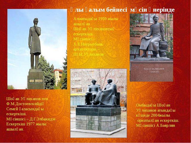 Алматыдағы 1959 жылы ашылған Шоқан Уәлихановтың ескерткіші. Мүсіншісі – Х.Е.Н...