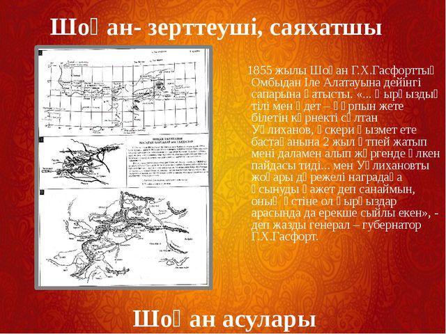 Шоқан- зерттеуші, саяхатшы 1855 жылы Шоқан Г.Х.Гасфорттың Омбыдан Іле Алатауы...