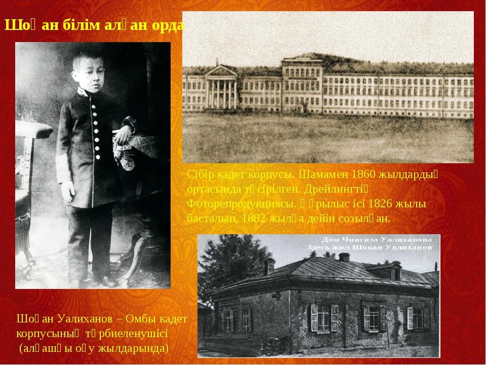 Шоқан Уалиханов – Омбы кадет корпусының тәрбиеленушісі (алғашқы оқу жылдарынд...