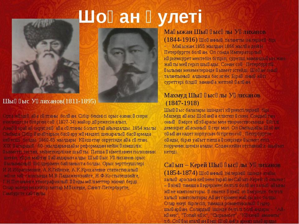 Шоқан әулеті Шыңғыс Уәлиханов(1811-1895) Орта жүздің аға сұлтаны болған. Сібі...