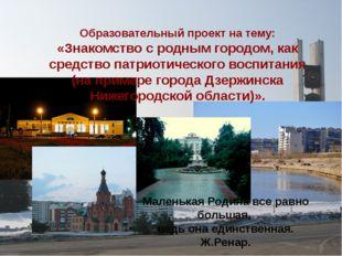 Образовательный проект на тему: «Знакомство с родным городом, как средство па