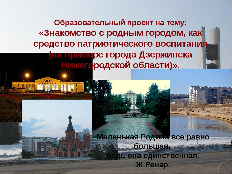 Образовательный проект на тему: «Знакомство с родным городом, как средство па...
