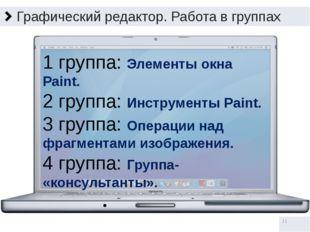 Графический редактор. Работа в группах 1 группа: Элементы окна Paint. 2 групп