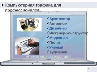 Компьютерная графика для профессионалов. Архитектор Астроном Дизайнер Инженер
