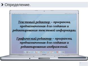 Определение. Текстовый редактор – программа, предназначенная для создания и р