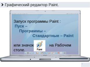 Графический редактор Paint. Запуск программы Paint : Пуск – Программы – Станд