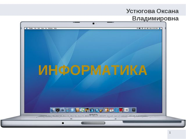 Устюгова Оксана Владимировна ИНФОРМАТИКА